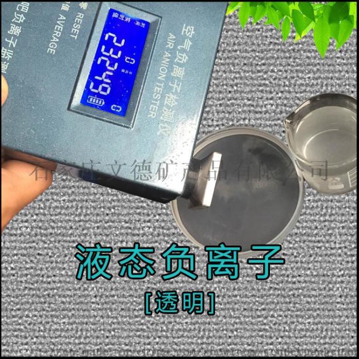 汽车内饰车内除甲醛液态负离子,室内装修污染空气治理848275775