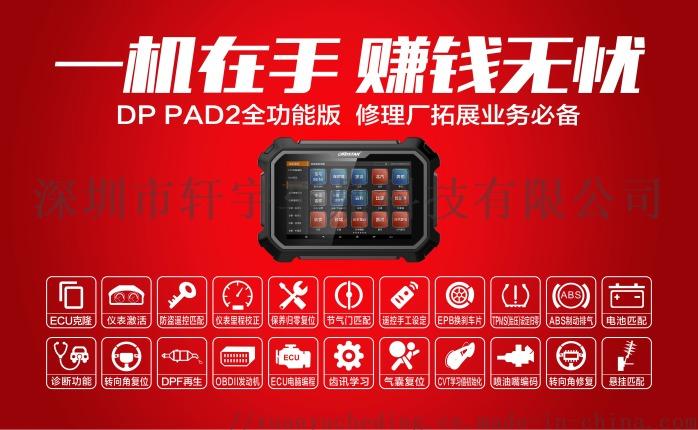 DP PAD2全功能版专业  修理厂都在用,汽车故障检测仪 汽车钥匙匹配仪 锁匠利器107464265