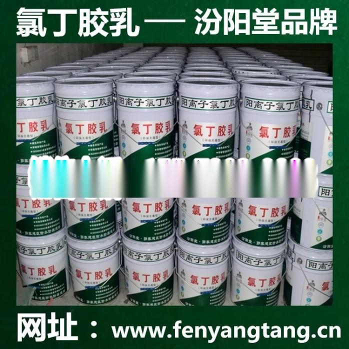 生產氯丁膠乳、銷售陽離子氯丁膠乳、氯丁膠乳液、汾陽堂.jpg