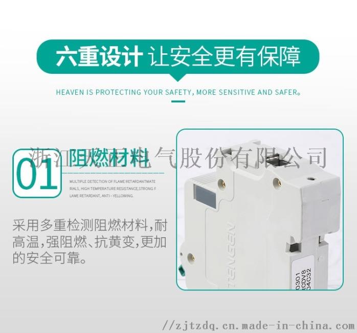 TGB1NLE-63详情页(通版)_03.jpg