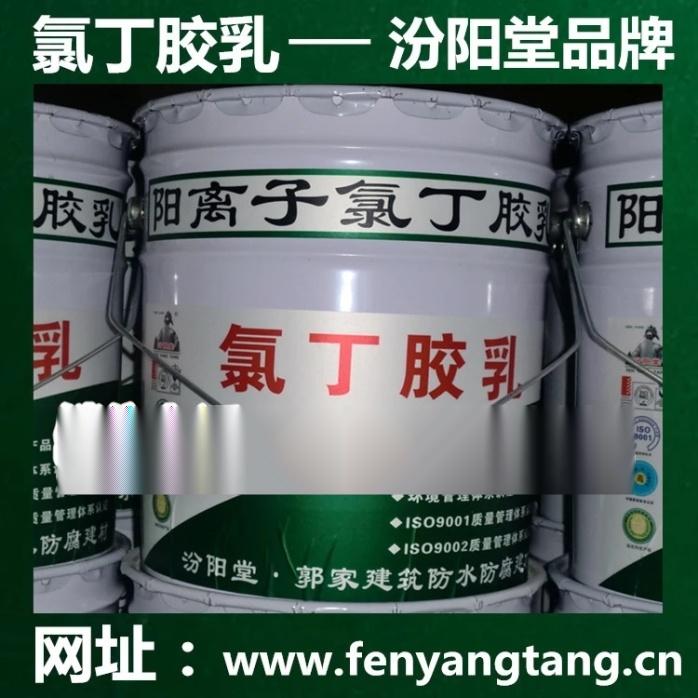 氯丁膠乳高層建築外牆防水陽離子氯丁膠乳液生產銷售.jpg