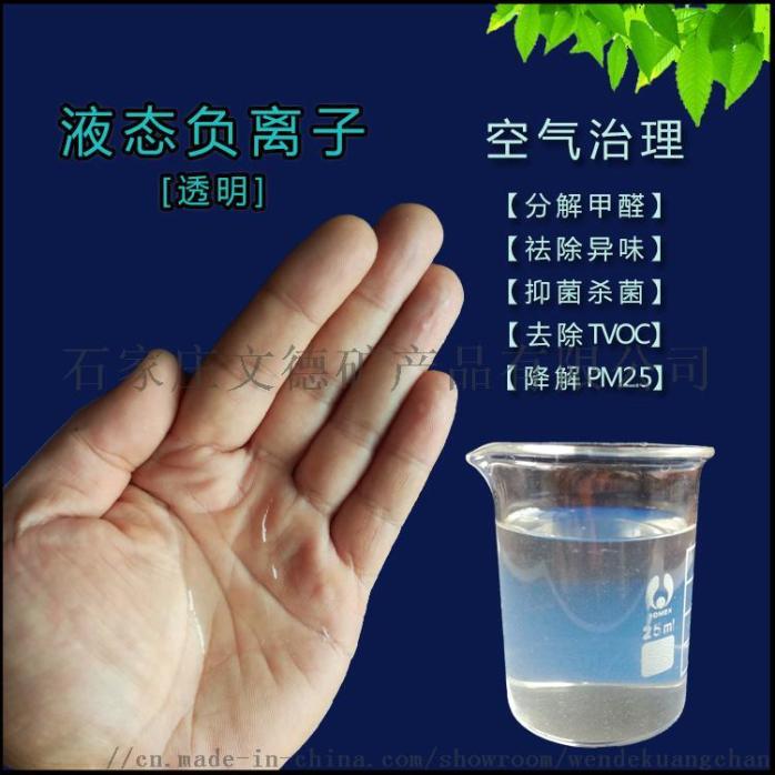 负离子水剂,甲醛的来源,室内去除甲醛好方法115958775