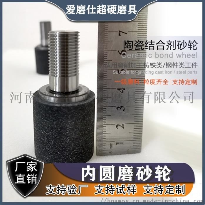 陶瓷CBN磨头,内圆磨生产厂家,陶瓷结合剂砂轮848264322