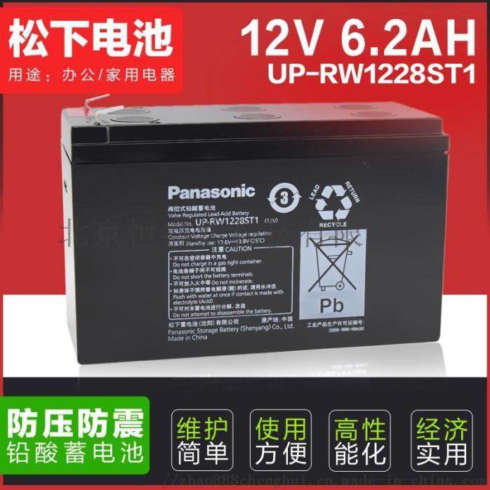 松下蓄电池LC-PD1217ST846881052