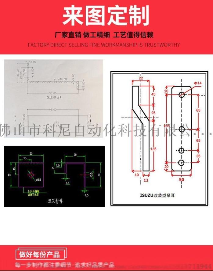 五金冲压件制造 五金模具 非标冲压件119740065