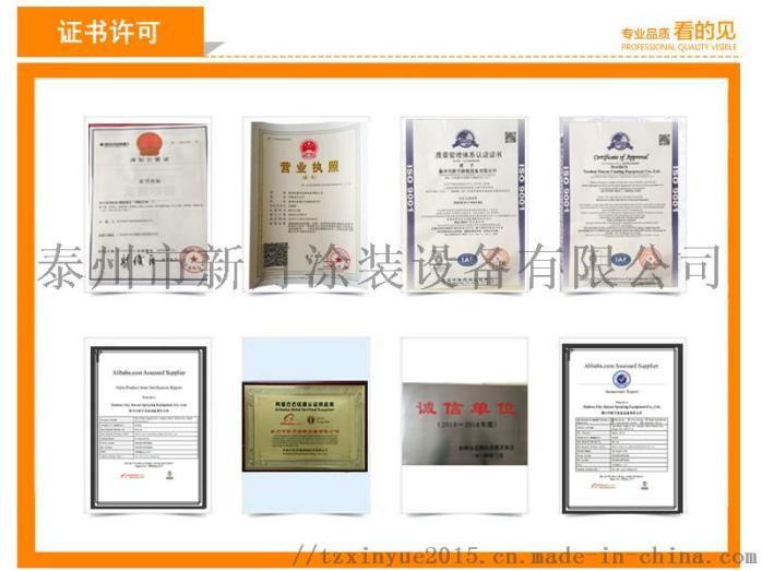 新月颠覆传统涂装工艺技术的铝材喷涂设备91529425