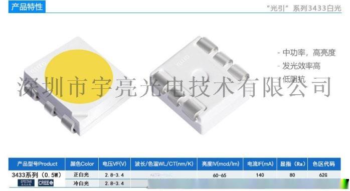 光引系列3433 LED灯珠特性及参数