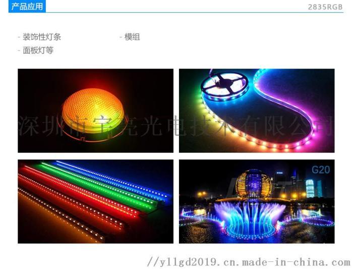 2835rgb LED灯珠应用