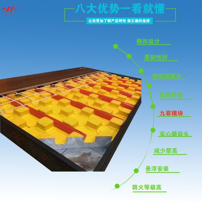 地暖常见模块的种类【九菲第六代蘑菇头模块】119235405