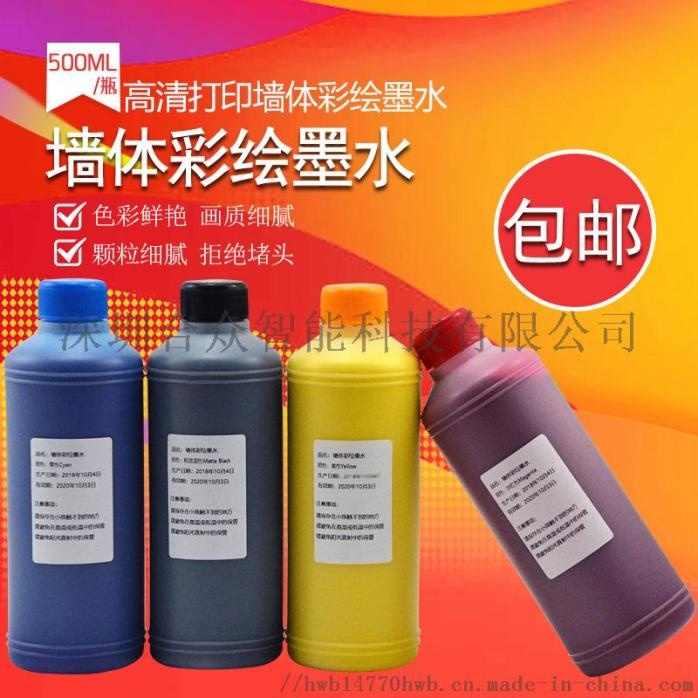 深圳合众广告墙体彩绘机自动喷绘设备115303755