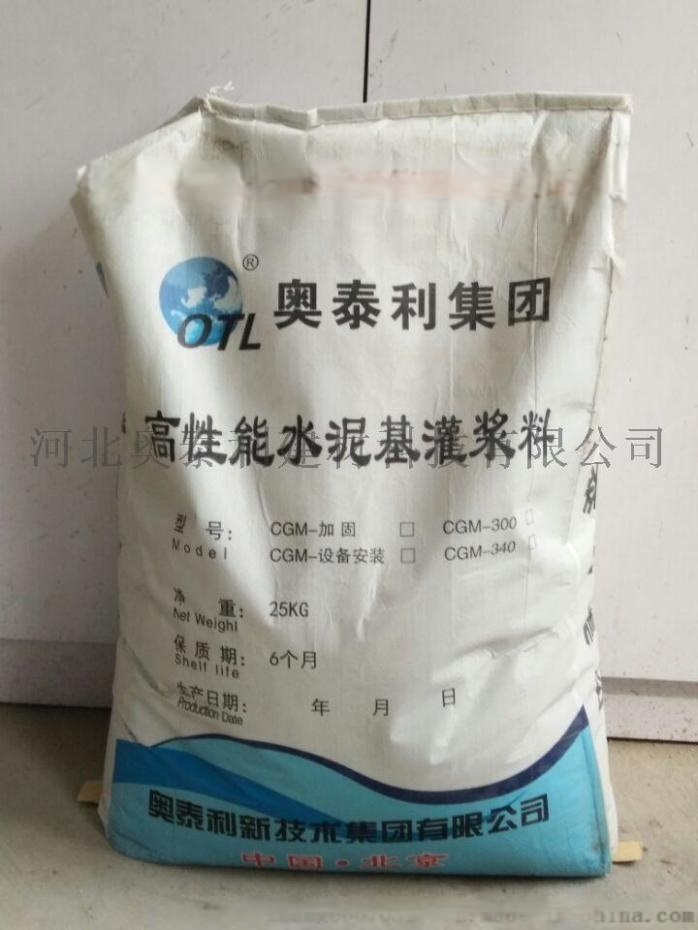 邢台在哪有卖灌浆料的厂家13363873912865101965