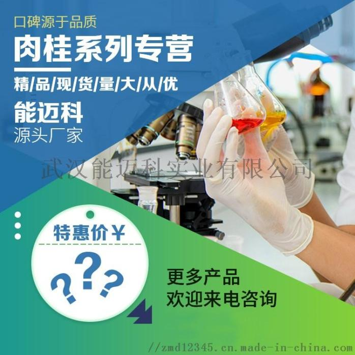肉桂酸乙酯、肉桂酸甲酯、肉桂醇、肉桂酸、肉桂醛等生产厂家.jpg