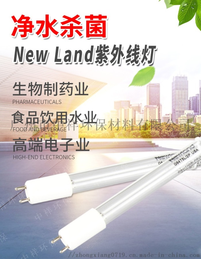 NEW LAND 320W大腸桿菌去除UV燈120290185