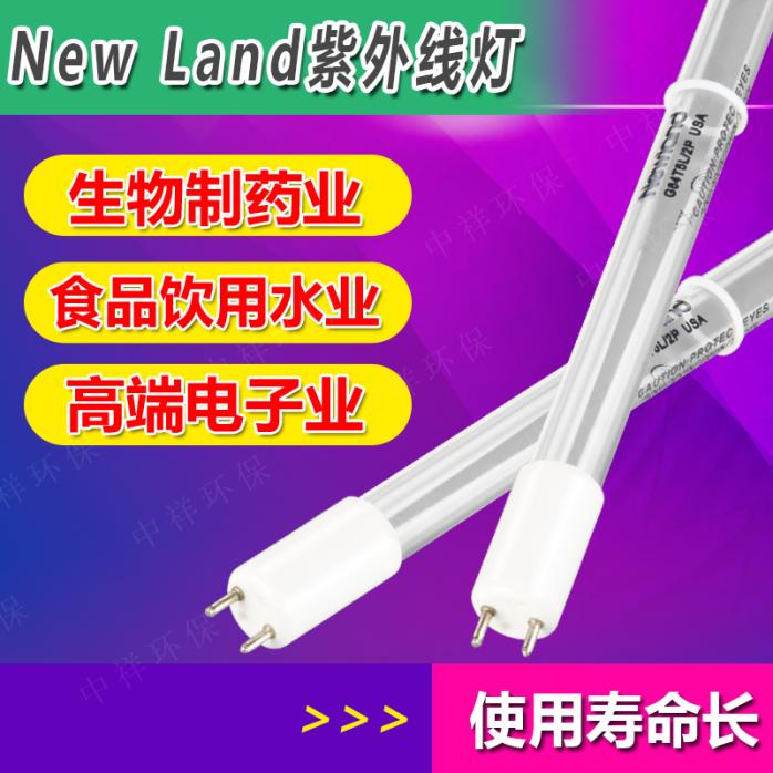 NEW LAND 320W大腸桿菌去除UV燈867893395