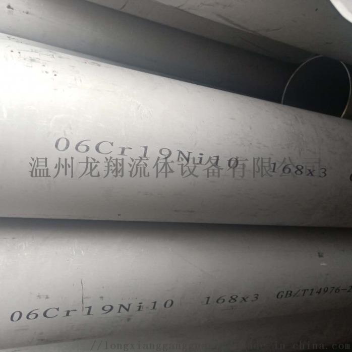 溫州現貨供應 74*3 304不鏽鋼管849710335