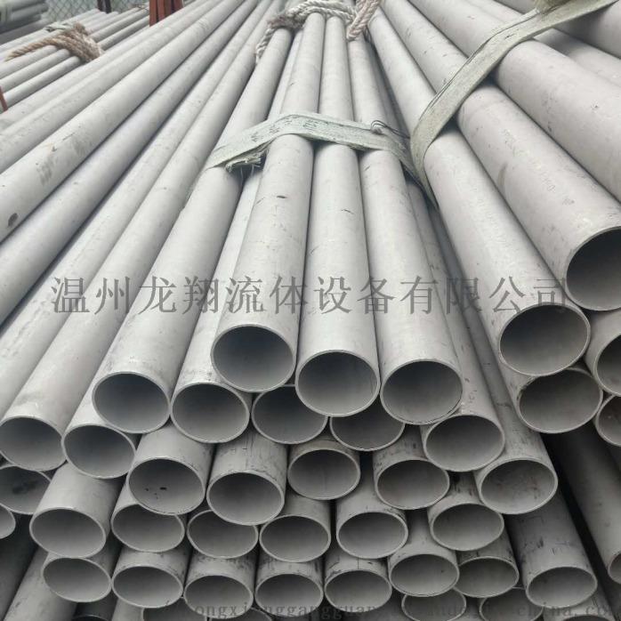 溫州現貨供應 74*3 304不鏽鋼管849710325