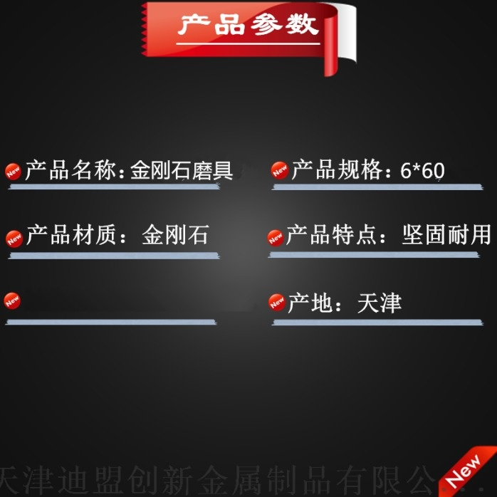 磨具6-60产品参数.png