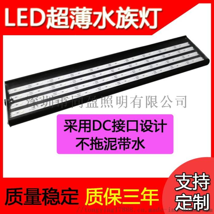 0.5米LED水族燈帶紅框2.jpg