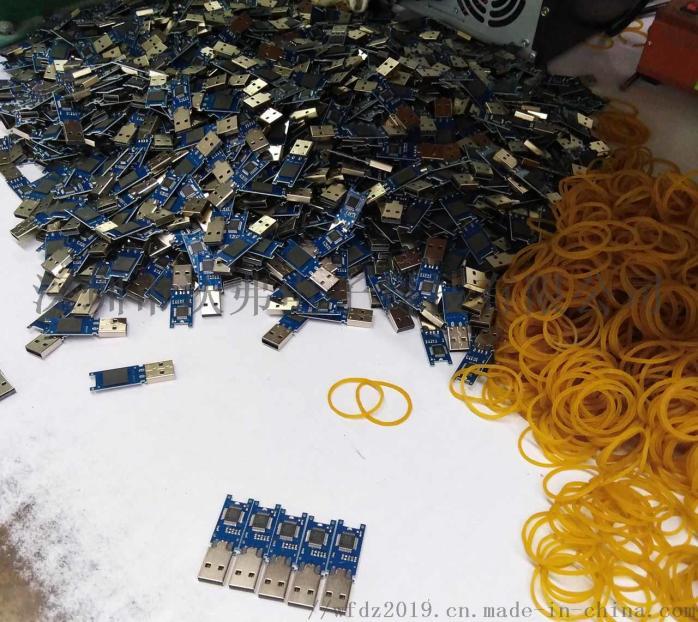 華強北u盤晶片半成品上游廠家手腕u盤半成品真實工廠120463615