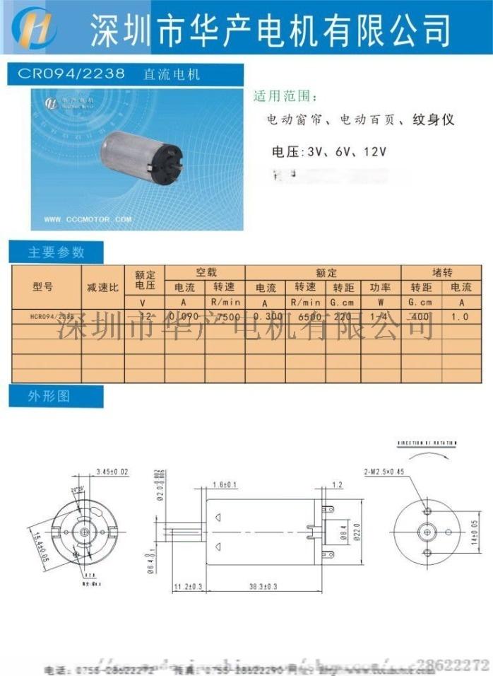 廠家CR2238/094直流電機120332865