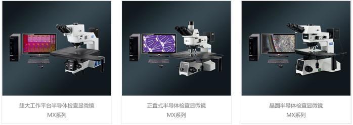 半导体检查显微镜