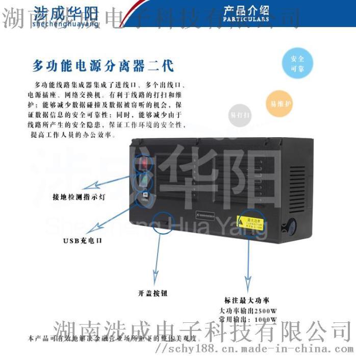 多功能電源分離器二代產品介紹1.jpg