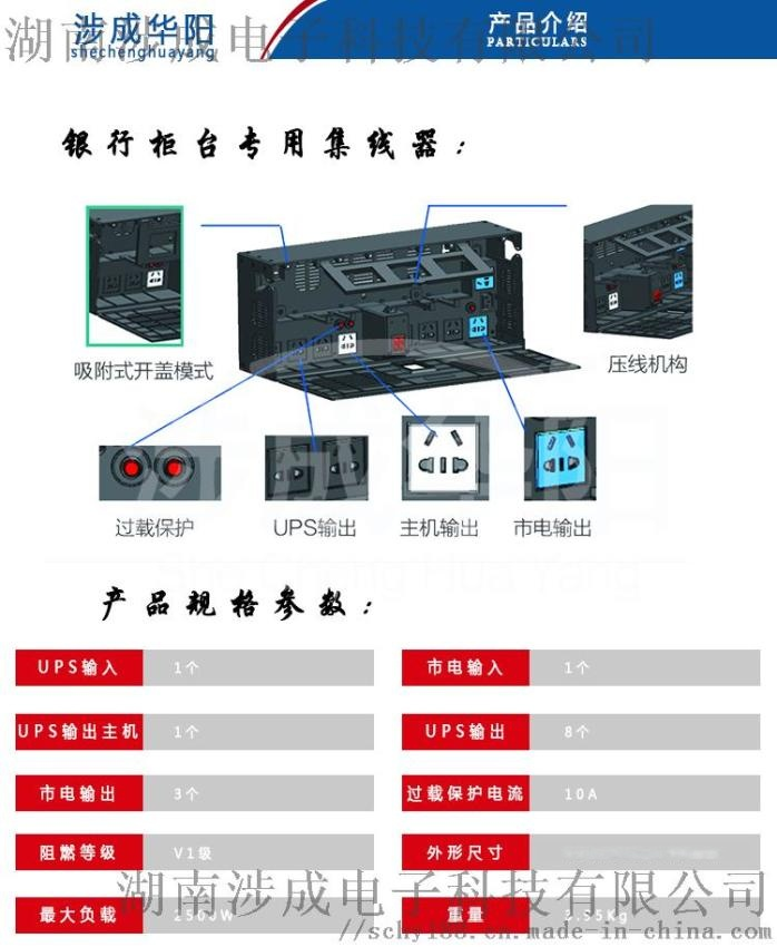 多功能電源分離器一代產品介紹1.jpg