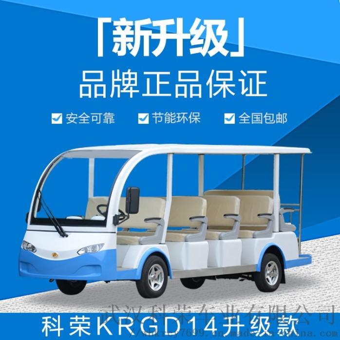 武漢電動觀光車廠家直銷,現貨供應14座電動觀光車858164755
