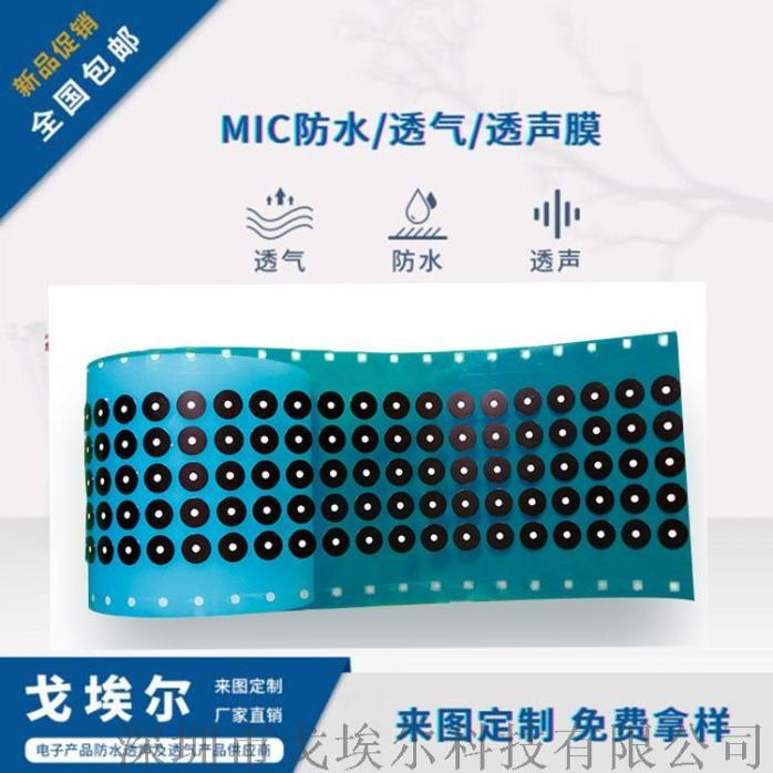 MIC防水透声透气膜-8.jpg