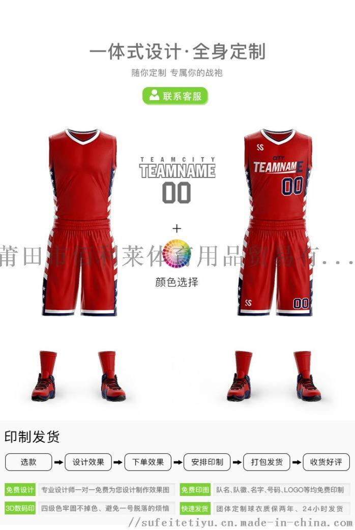 籃球球隊球衣籃球比賽訓練服定製印字印號121720625