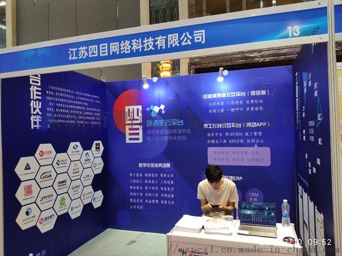 深圳标准展位布置搭建_会展中心标摊装饰公司113221222
