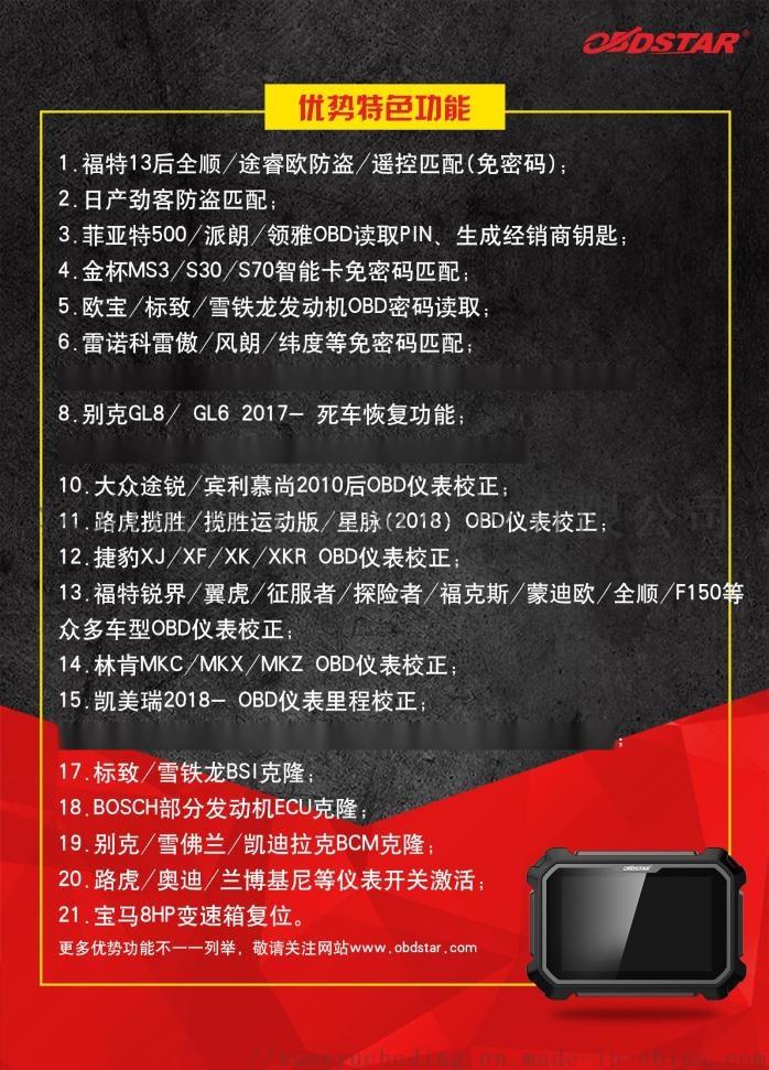 轩宇车鼎DP PAD2 周年纪念版 汽车钥匙匹配仪848830895