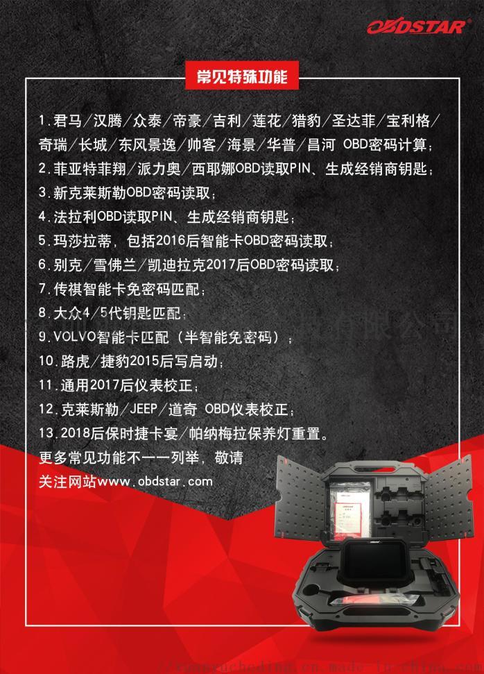 轩宇车鼎DP PAD2 周年纪念版 汽车钥匙匹配仪848830905