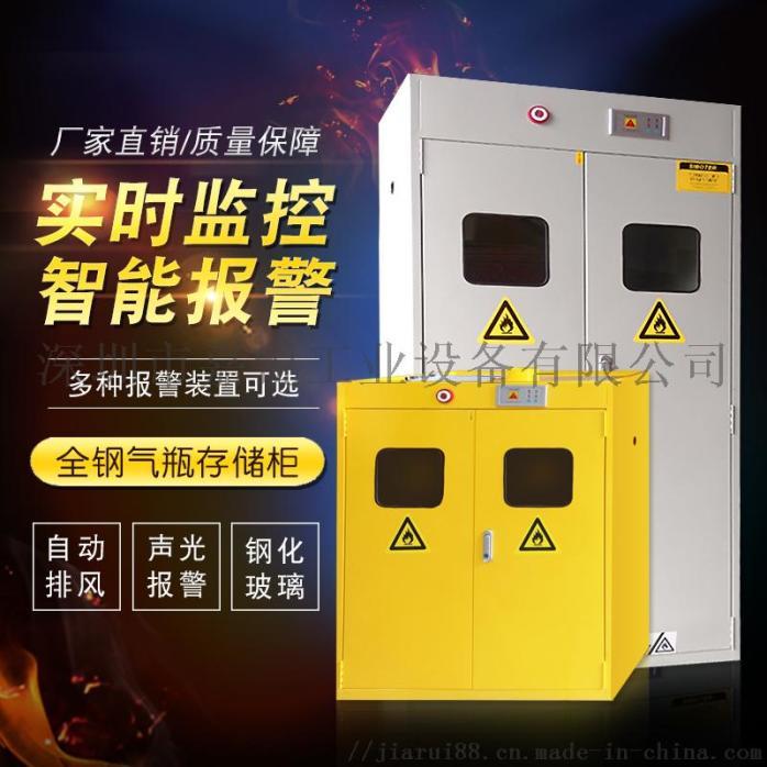 工业气瓶柜800-1(1).jpg