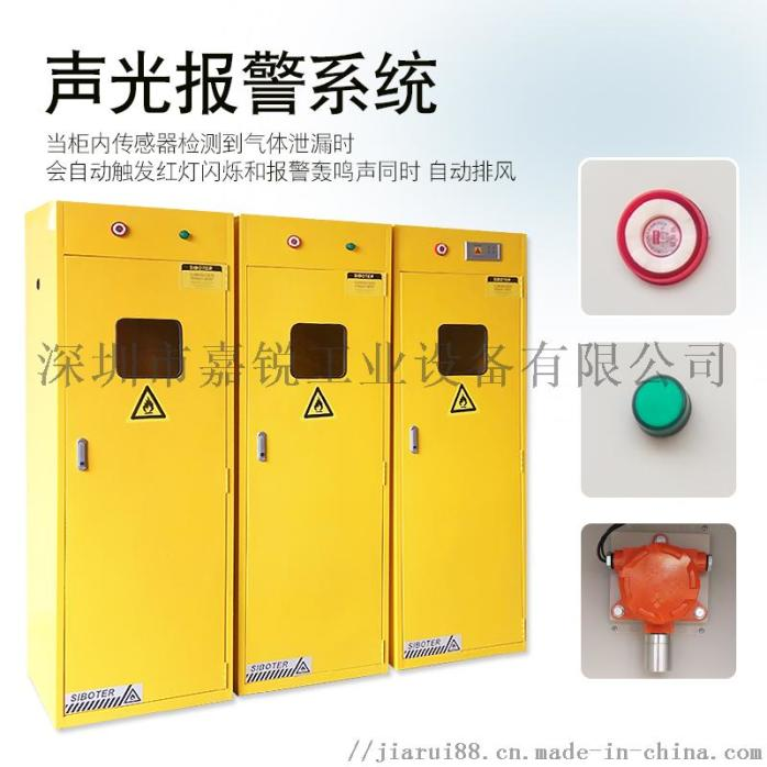 工业气瓶柜800-4.jpg