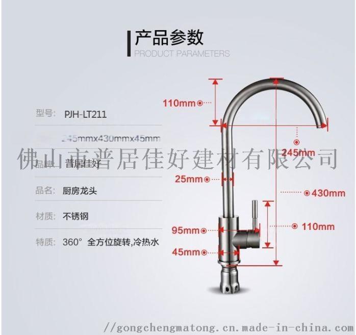 PJH-LT211厨房304龙头_看图王(2).jpg