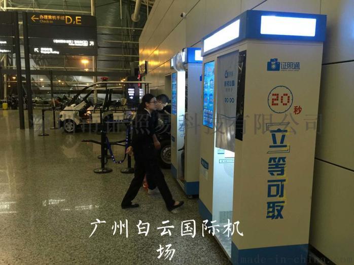 广州白云国际机场.jpg