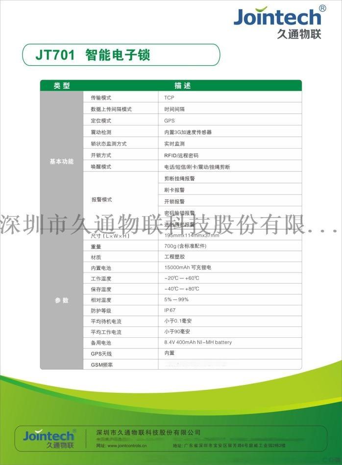 JT701_cn2.jpg