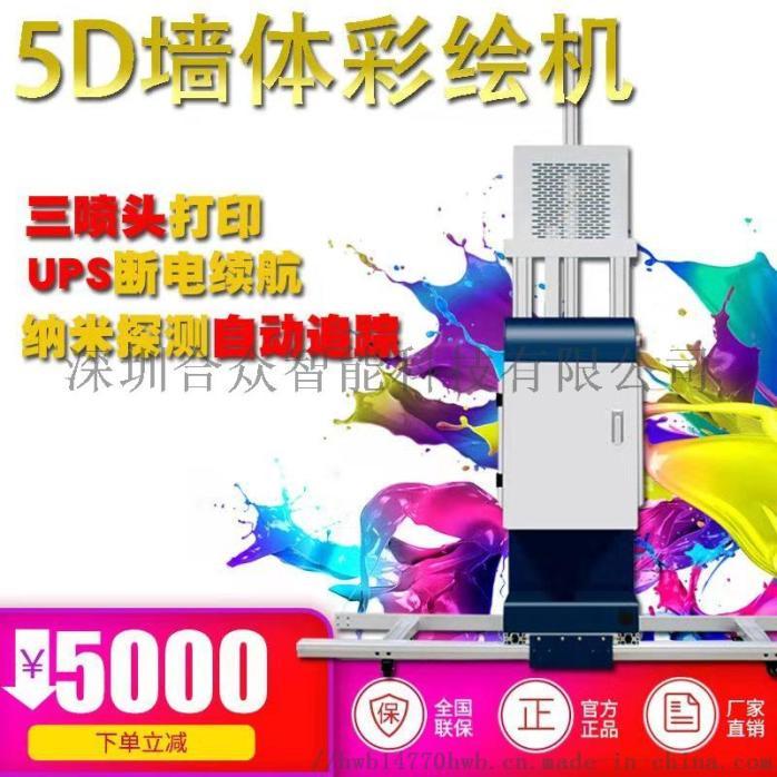 3d彩绘机家装墙体绘画机广告打印机全自动喷墨机871555305