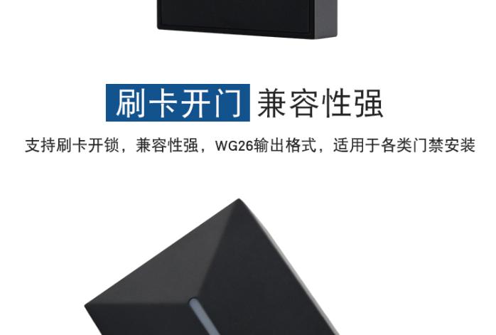新款門禁讀卡器1_13.jpg