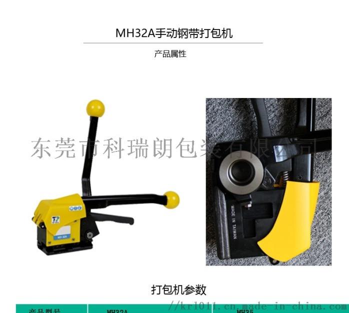 MH32A详情页副本_01.jpg