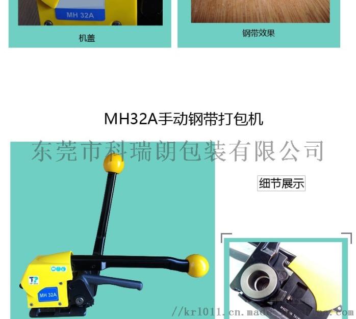 MH32A详情页副本_03.jpg
