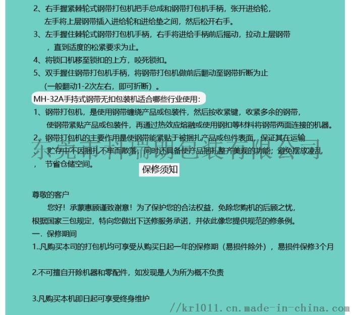 MH32A详情页副本_10.jpg