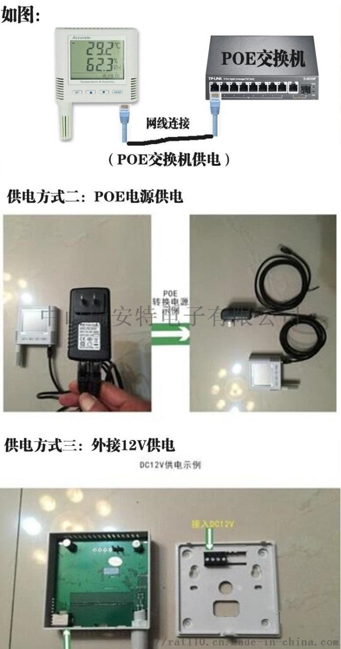 1104-POE电源供电.jpg