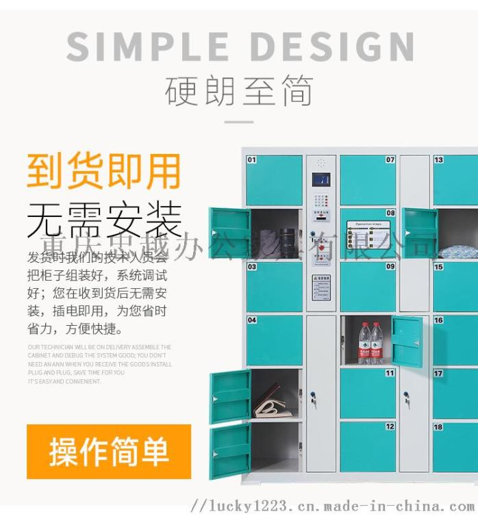 重庆电子存包柜 超市  条码存包柜储物柜 生产厂家122551075