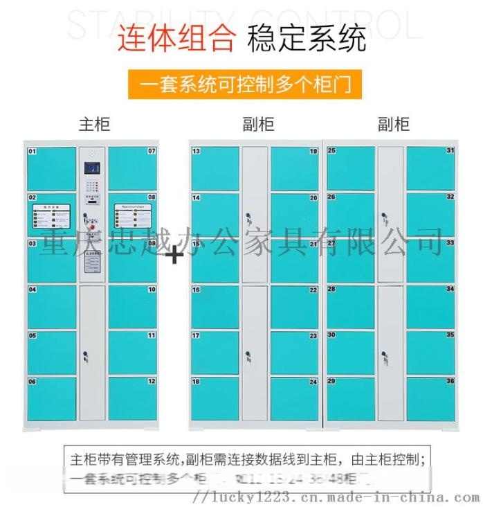 重庆电子存包柜 超市  条码存包柜储物柜 生产厂家122551095
