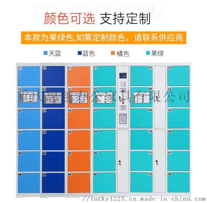 重庆电子存包柜 超市  条码存包柜储物柜 生产厂家122551055