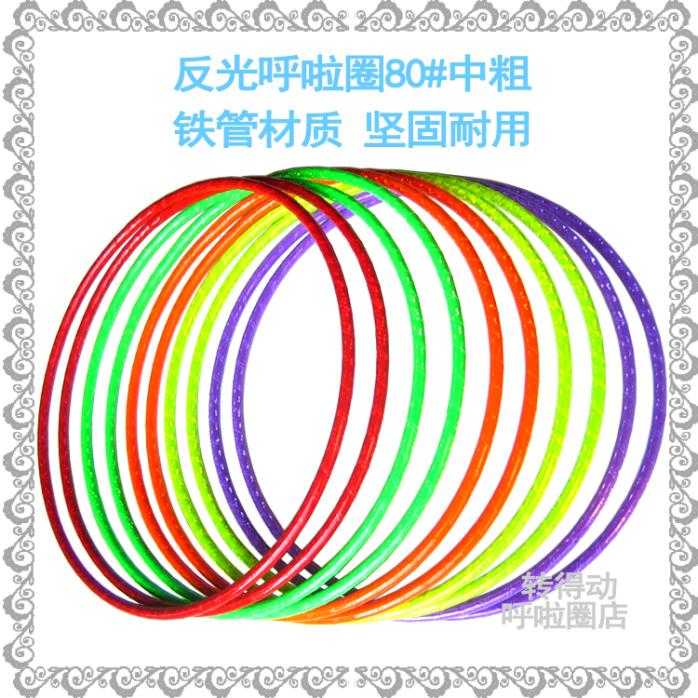 亲子游戏圈舞台表演用品节日送礼呼啦圈反光80中粗851712382