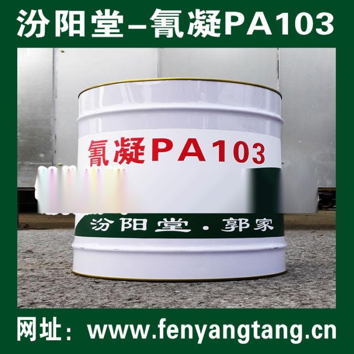 氰凝PA103防水防腐塗料冷水塔防水防腐銷售直供.jpg