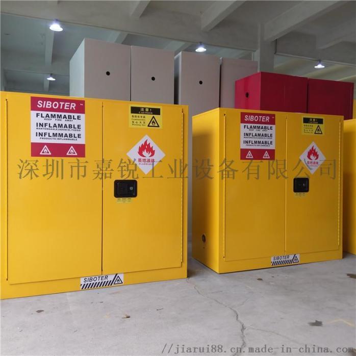 深圳防火安全柜化学品柜873216715